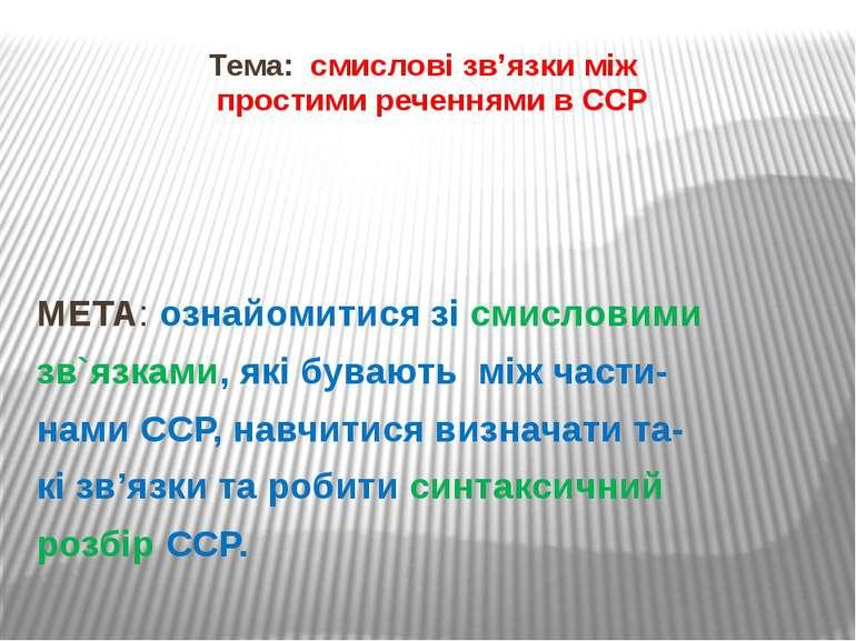 Тема: смислові зв'язки між простими реченнями в ССР МЕТА: ознайомитися зі сми...