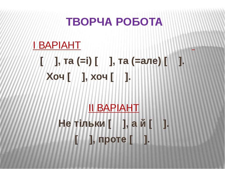 ТВОРЧА РОБОТА І ВАРІАНТ [ ], та (=і) [ ], та (=але) [ ]. Хоч [ ], хоч [ ]. ІІ...