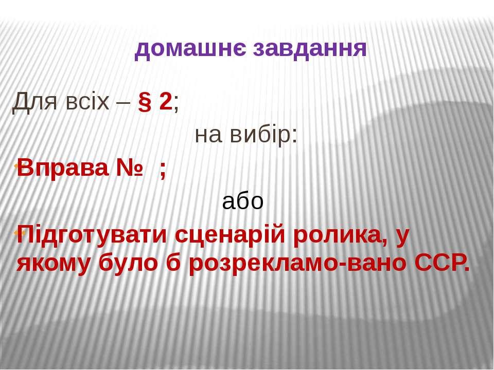 домашнє завдання Для всіх – § 2; на вибір: Вправа № ; або Підготувати сценарі...