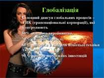 Головний двигун глобальних процесів – ТНК (транснаціональні корпорації), які ...
