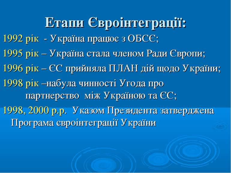 Етапи Євроінтеграції: 1992 рік - Україна працює з ОБСЄ; 1995 рік – Україна ст...