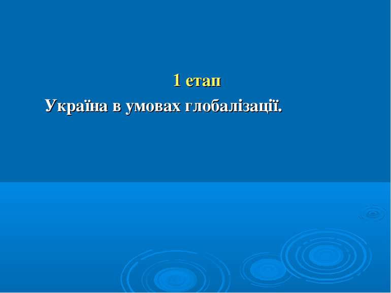 1 етап Україна в умовах глобалізації.