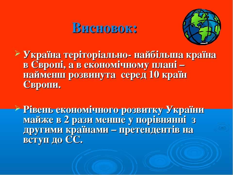 Висновок: Україна теріторіально- найбільша країна в Європі, а в економічному ...