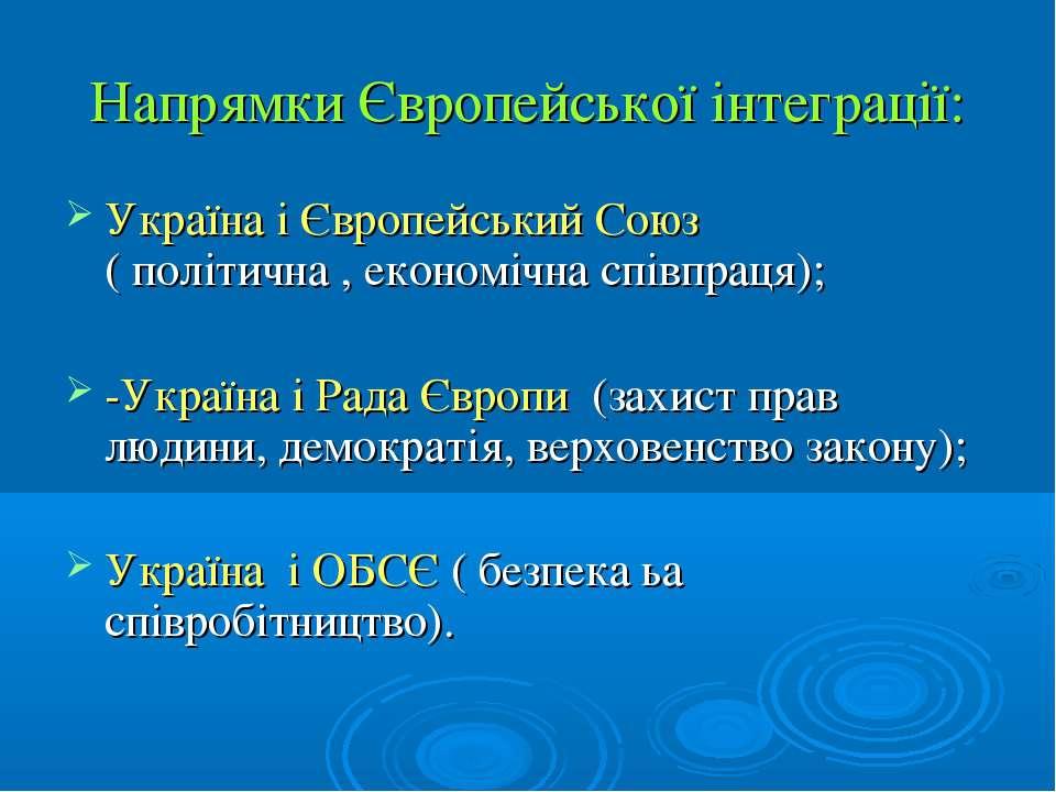 Напрямки Європейської інтеграції: Україна і Європейський Союз ( політична , е...