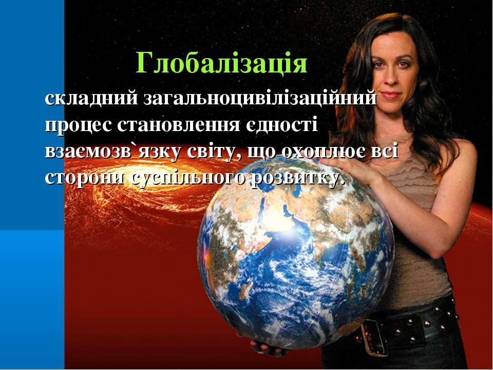 складний загальноцивілізаційний процес становлення єдності взаємозв`язку світ...
