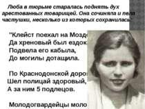 «Гумореска Люби Шевцової» Люба в тюрьме старалась поднять дух арестованных то...