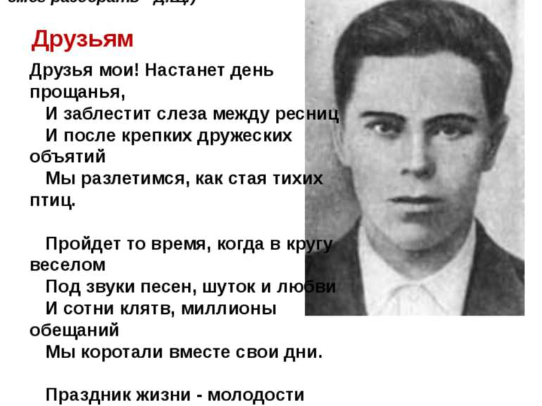 Олександр Шищенко (... - обозначены слова, которые я не смог разобрать - Д.Щ....
