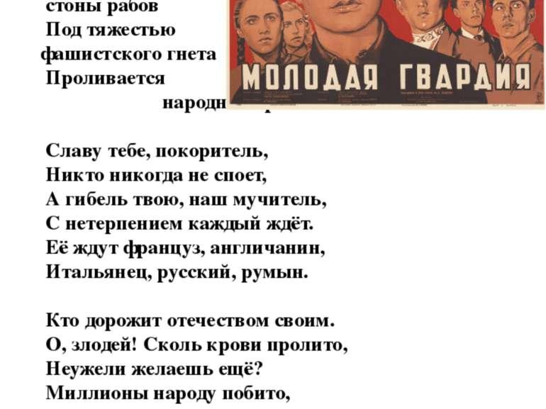 Злодей, мучитель ты народа - Послушайте стоны рабов Под тяжестью фашистского ...
