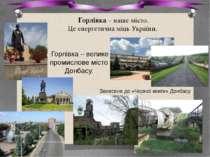 Горлівка – наше місто. Це енергетична міць України. Горлівка – велике промисл...