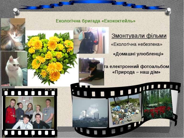 Змонтували фільми Екологічна бригада «Екококтейль» «Екологічна небезпека» «До...