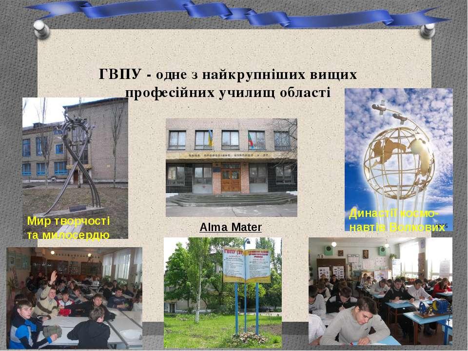 ГВПУ - одне з найкрупніших вищих професійних училищ області Мир творчості та ...