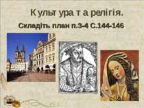 Культура та релігія. Складіть план п.3-4 С.144-146