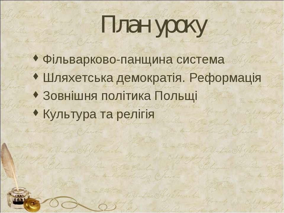 План уроку Фільварково-панщина система Шляхетська демократія. Реформація Зовн...