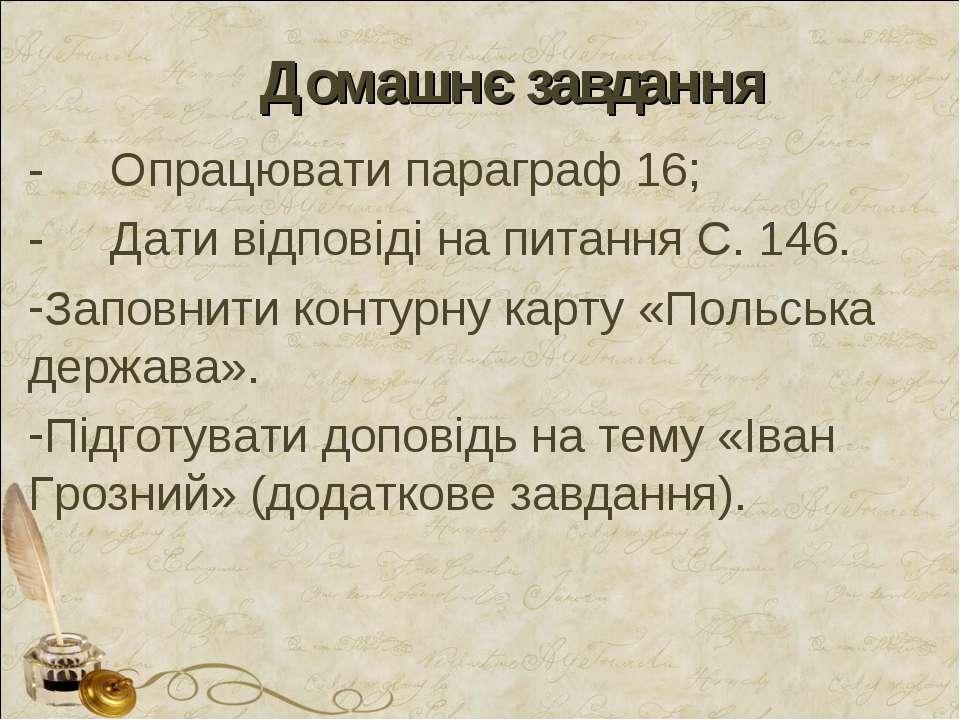 Домашнє завдання - Опрацювати параграф 16; - Дати відповіді на питання С. 146...