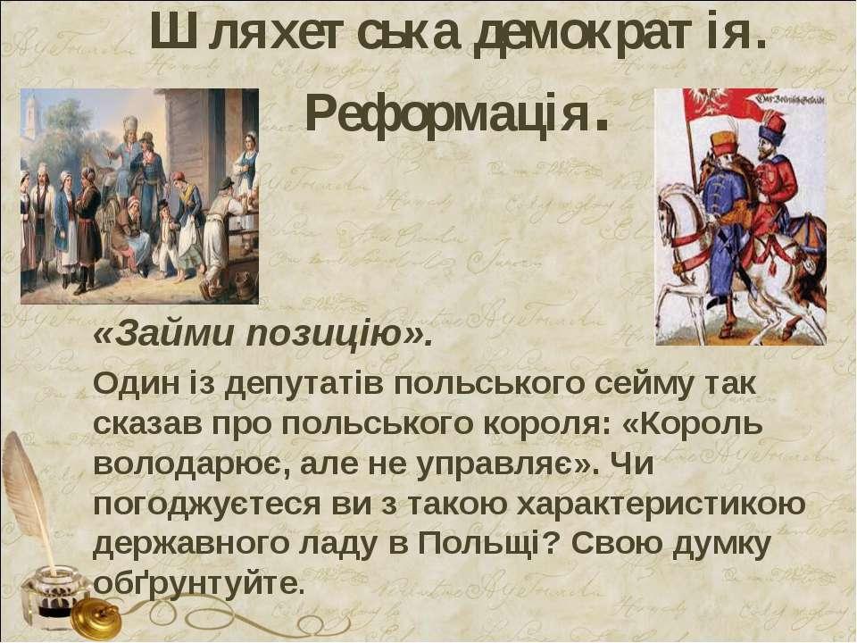 Шляхетська демократія. Реформація. «Займи позицію». Один із депутатів польськ...