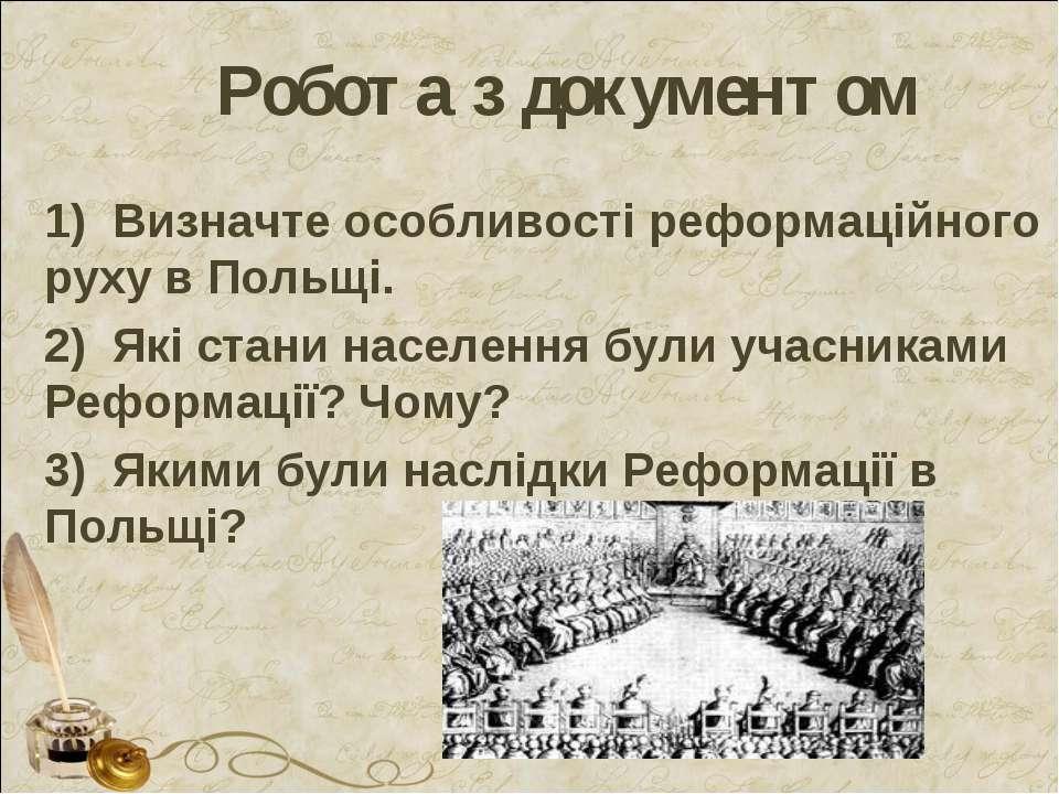 Робота з документом 1) Визначте особливості реформаційного руху в Польщі. 2) ...