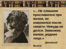«…Не слишком прославился при жизни, не изменился после смерти. Никуда не делс...