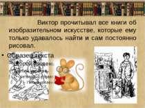 Виктор прочитывал все книги об изобразительном искусстве, которые ему только ...