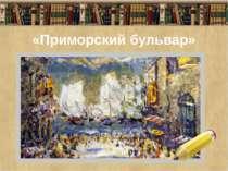 «Приморский бульвар»