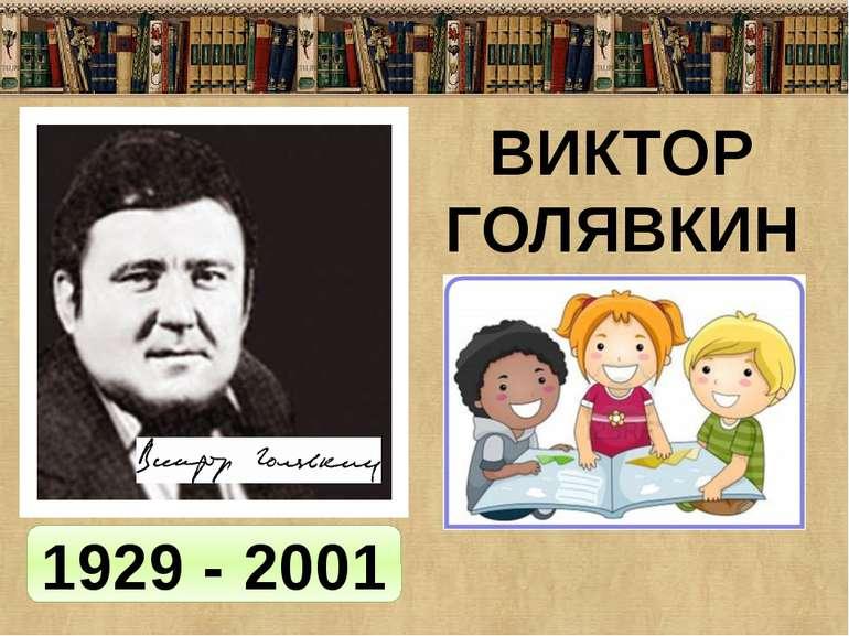 ВИКТОР ГОЛЯВКИН 1929 - 2001