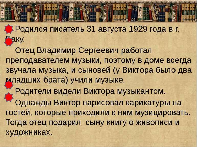 Родился писатель 31 августа 1929 года в г. Баку. Отец Владимир Сергеевич рабо...