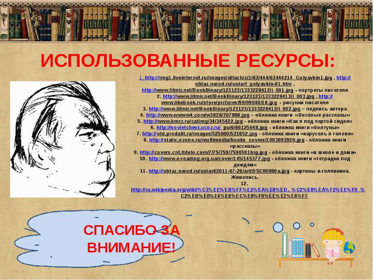 1. http://img1.liveinternet.ru/images/attach/c/1/63/444/63444214_Golyavkin1.j...