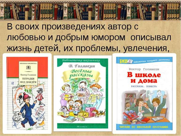 В своих произведениях автор с любовью и добрым юмором описывал жизнь детей, и...
