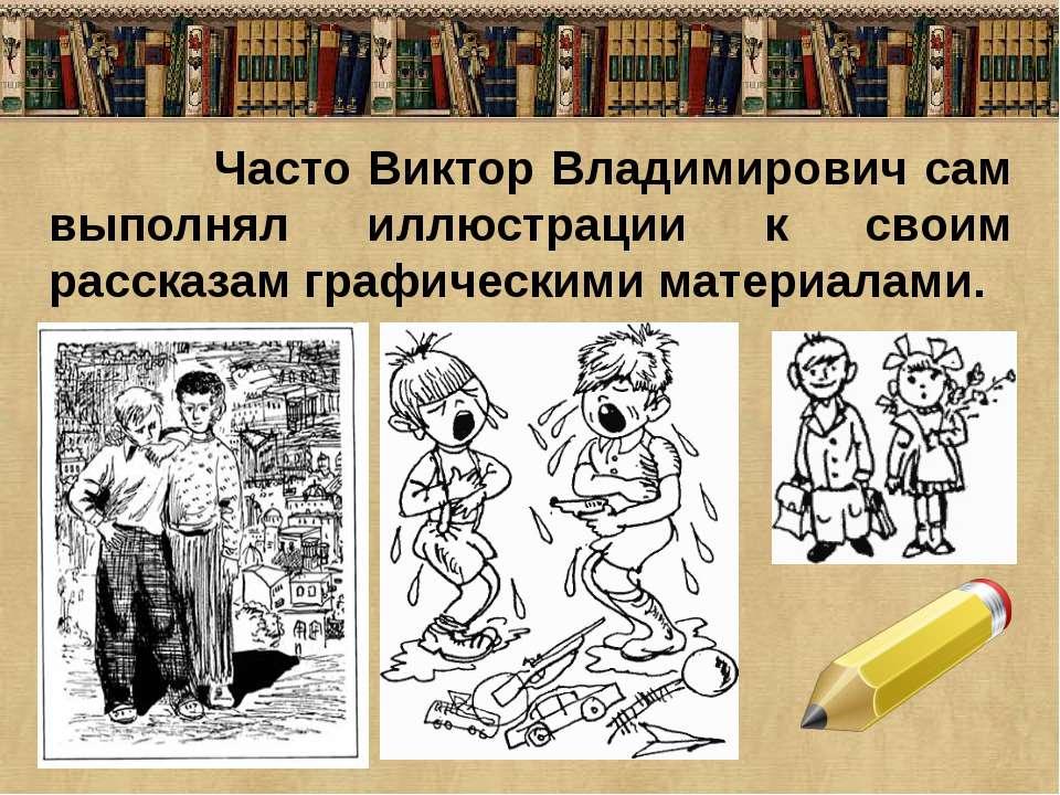 Часто Виктор Владимирович сам выполнял иллюстрации к своим рассказам графичес...