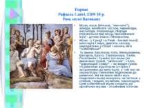 """Парнас Рафаель Санті, 1509-10 р. Рим, музеї Ватикану Музи, муси (Mousai, """"мис..."""