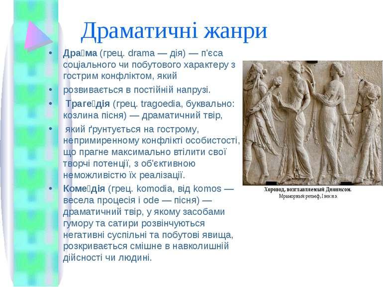 Драматичні жанри Дра ма (грец. drama — дія) — п'єса соціального чи побутового...