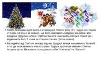 Свято Маланки відмічають напередодні Нового року (31 грудня за старим стилем,...