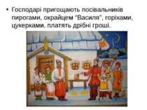 """Господарі пригощають посівальників пирогами, окрайцем """"Василя"""", горіхами, цук..."""