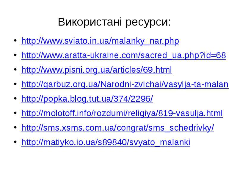 Використані ресурси: http://www.sviato.in.ua/malanky_nar.php http://www.aratt...