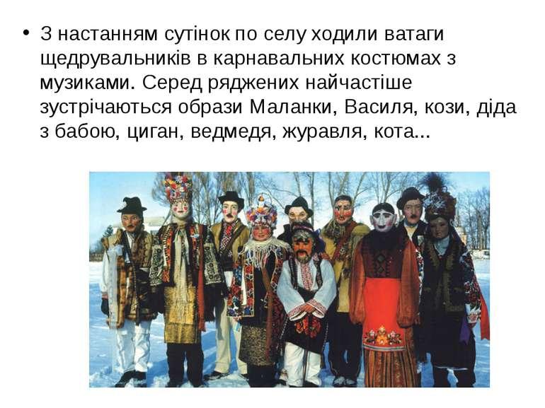 З настанням сутінок по селу ходили ватаги щедрувальників в карнавальних костю...