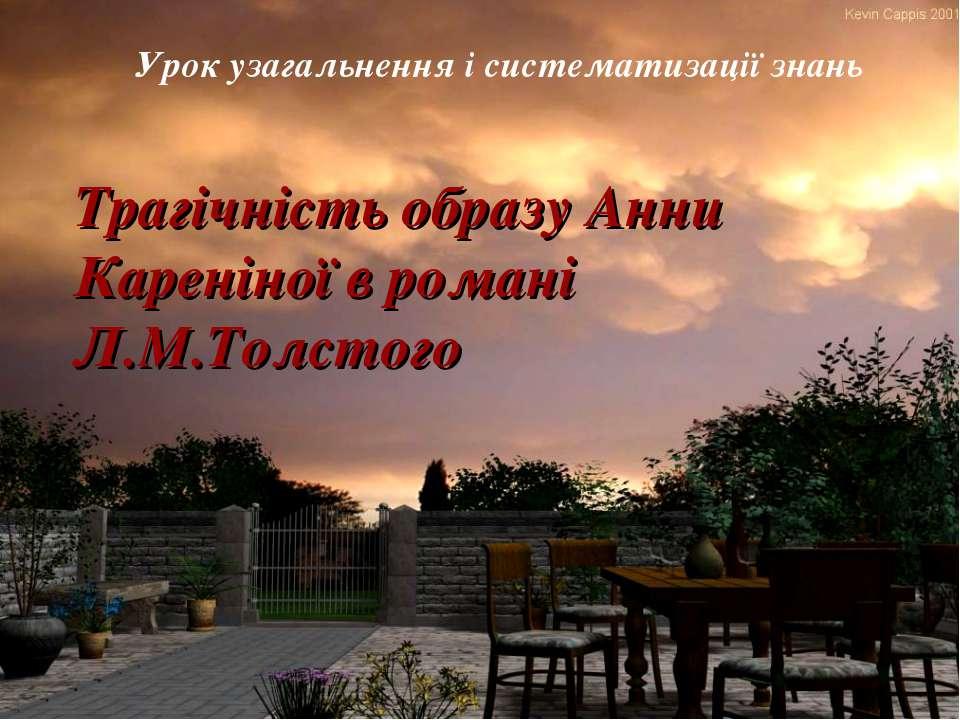 Трагічність образу Анни Кареніної в романі Л.М.Толстого Урок узагальнення і с...