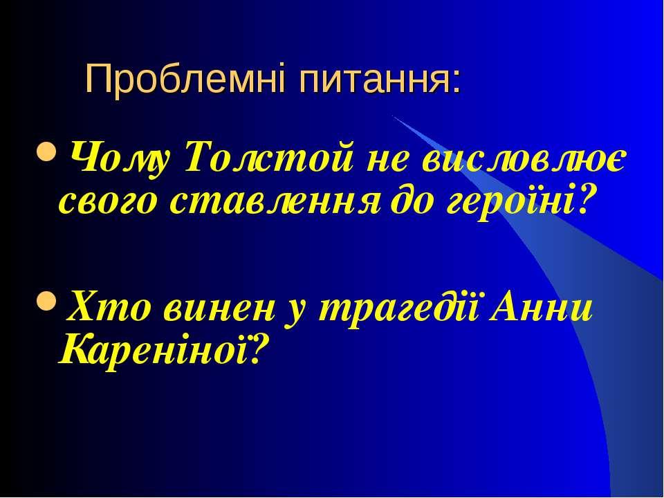 Проблемні питання: Чому Толстой не висловлює свого ставлення до героїні? Хто ...