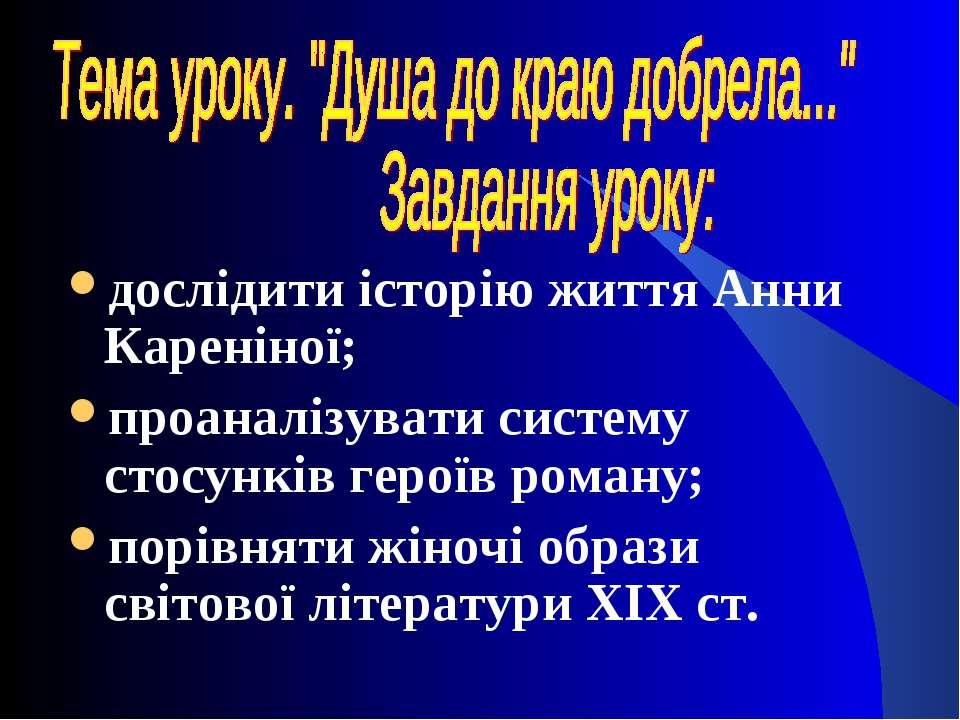 дослідити історію життя Анни Кареніної; проаналізувати систему стосунків геро...