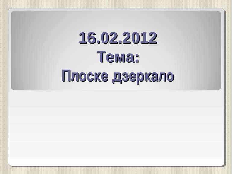 16.02.2012 Тема: Плоске дзеркало