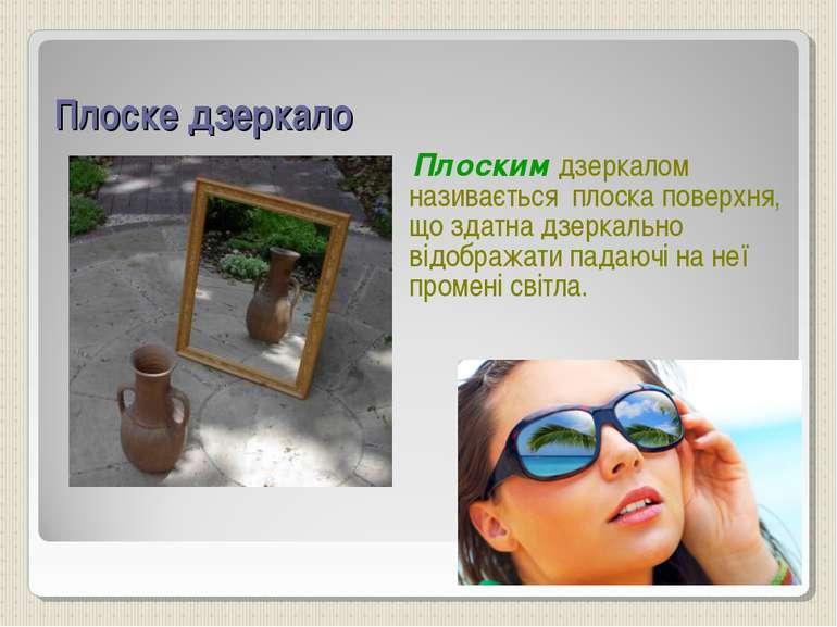 Плоске дзеркало Плоским дзеркалом називається плоска поверхня, що здатна дзер...
