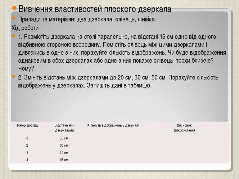 Вивчення властивостей плоского дзеркала Прилади та матеріали: два дзеркала, о...