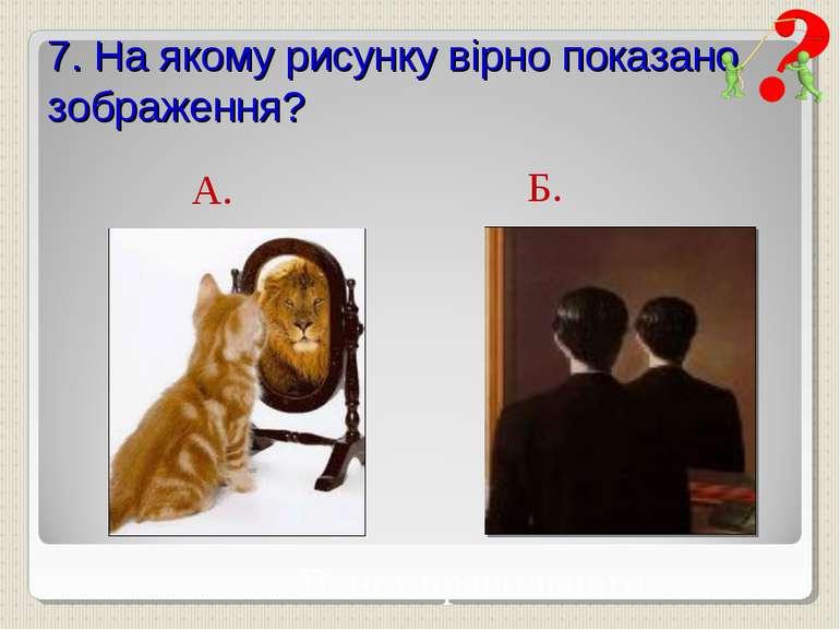 7. На якому рисунку вірно показано зображення? А. Б. В. нет правильного.
