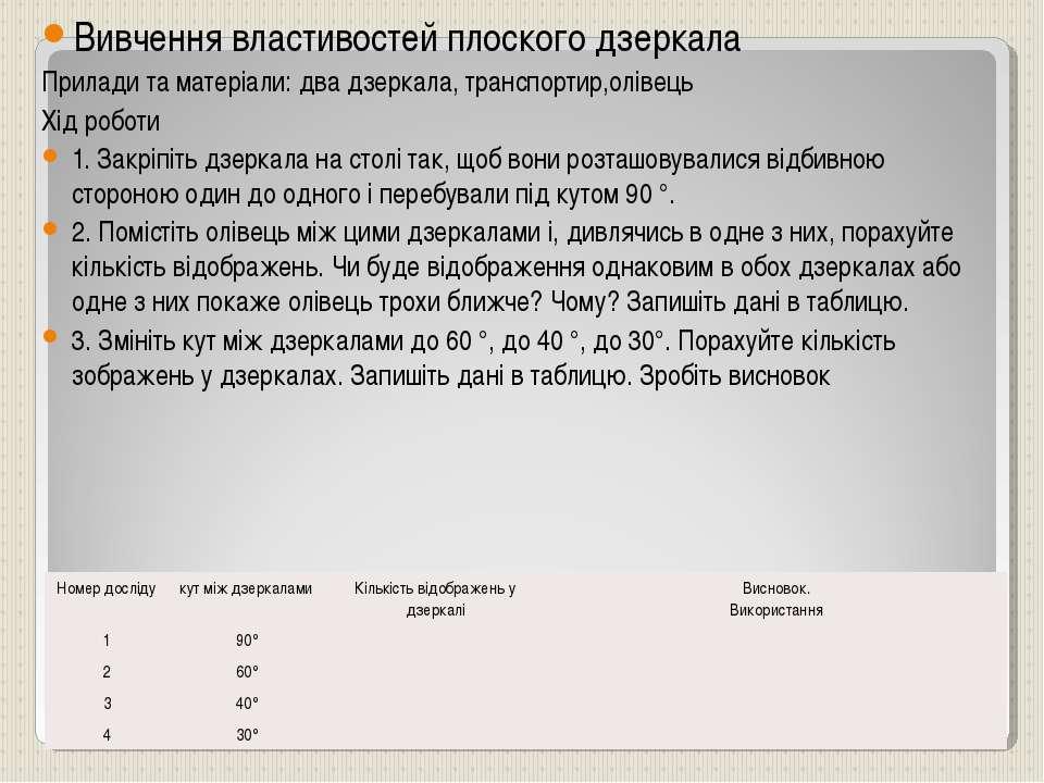 Вивчення властивостей плоского дзеркала Прилади та матеріали: два дзеркала, т...