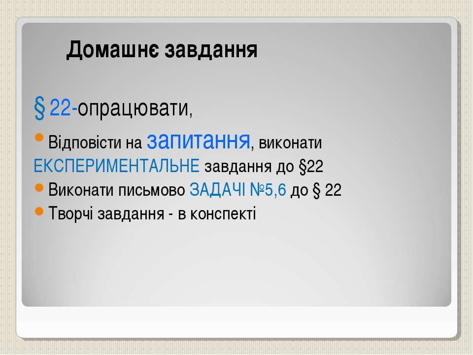 Домашнє завдання § 22-опрацювати, Відповісти на запитання, виконати ЕКСПЕРИМЕ...