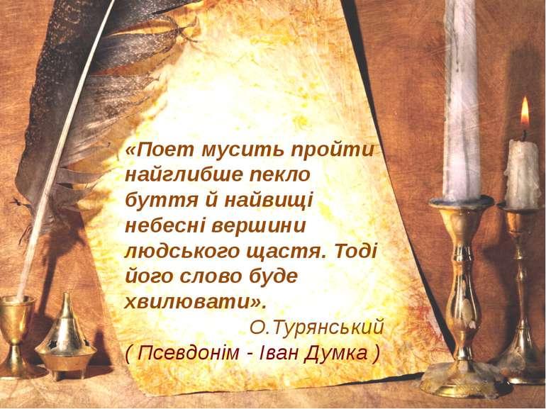 «Поет мусить пройти найглибше пекло буття й найвищі небесні вершини людського...