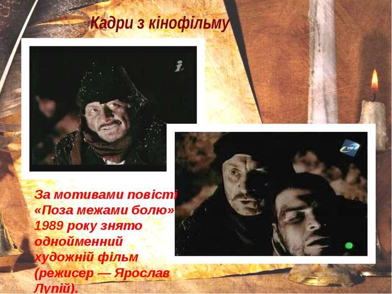 Кадри з кінофільму За мотивами повісті «Поза межами болю» 1989 року знято одн...