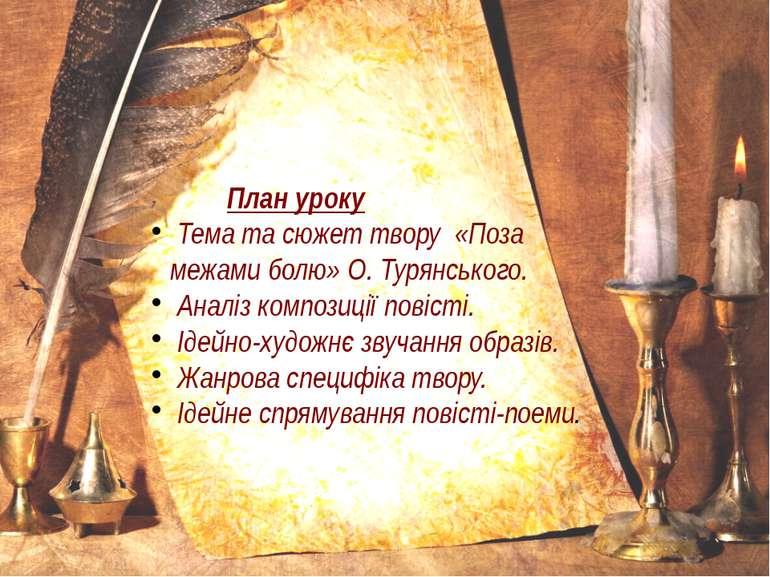 План уроку Тема та сюжет твору «Поза межами болю» О. Турянського. Аналіз комп...