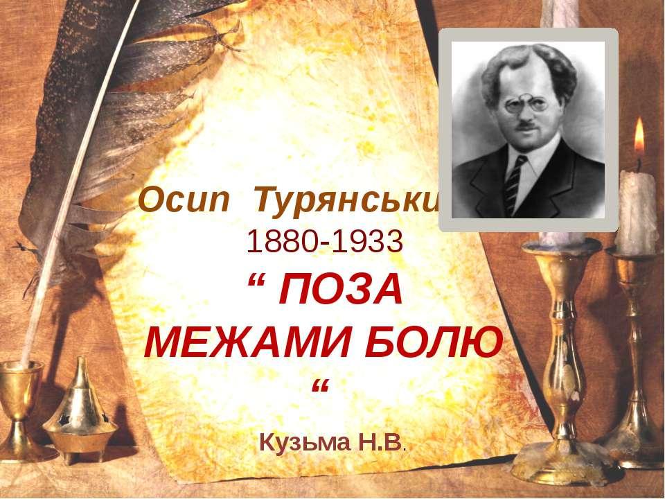 """Осип Турянський 1880-1933 """" ПОЗА МЕЖАМИ БОЛЮ """" Кузьма Н.В."""