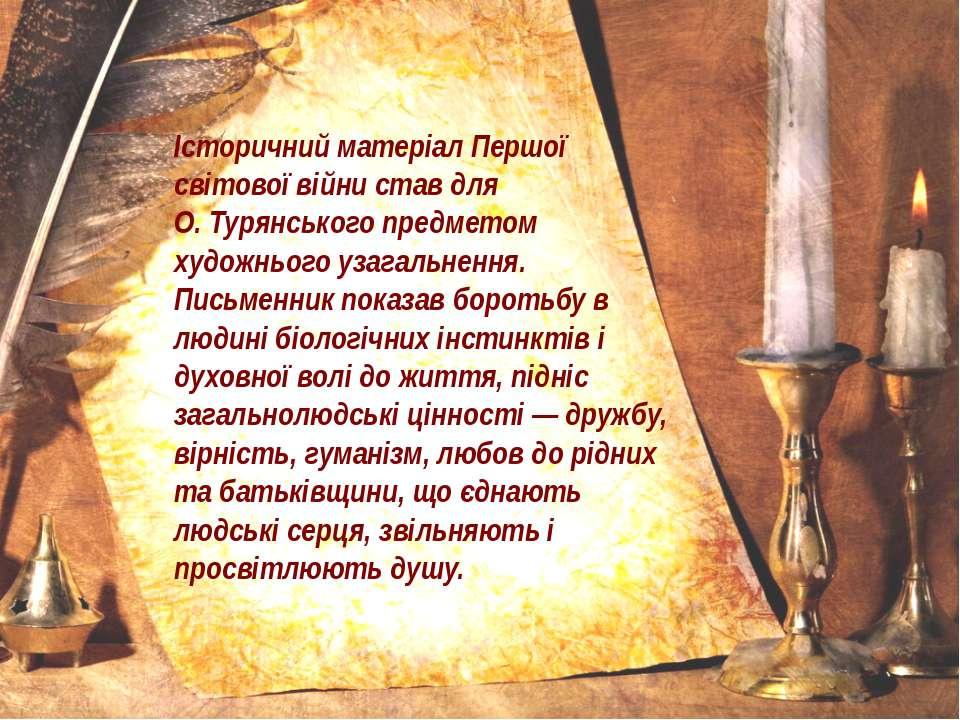 Історичний матеріал Першої світової війни став для О. Турянського предметом х...