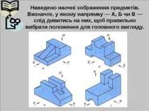 Наведено наочні зображення предметів. Визначте, у якому напрямку — А, Б чи В ...
