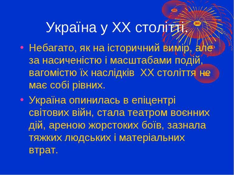 Україна у ХХ столітті. Небагато, як на історичний вимір, але за насиченістю і...